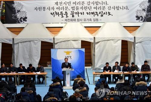 소방합동조사단 17일 제천화재 참사 2차 조사 결과 발표