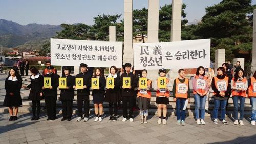 """학생단체 """"4·19 혁명은 고교생이 시작… 선거연령 낮춰야"""""""