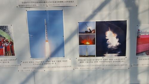 베이징 북한대사관, '핵ㆍ미사일 사진' 내렸다