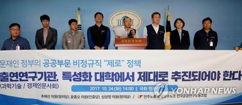 """공공연구노조 """"출연연, 정규직 전환대상 자의로 축소"""""""