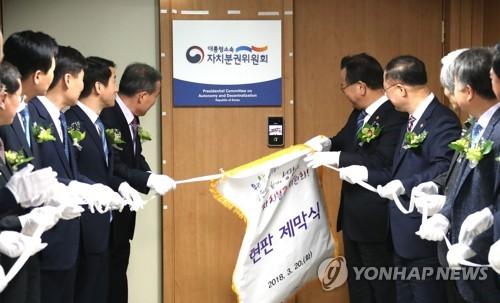"""자치분권위 """"자치경찰제 도입, 우리가 주관기관""""…檢에 공개불만"""