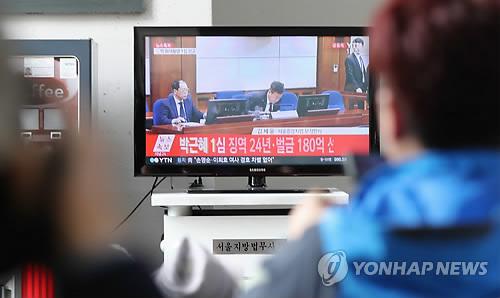 박근혜 징역 24년…'부족하다' 48% vs '과하다' 29%[리얼미터]