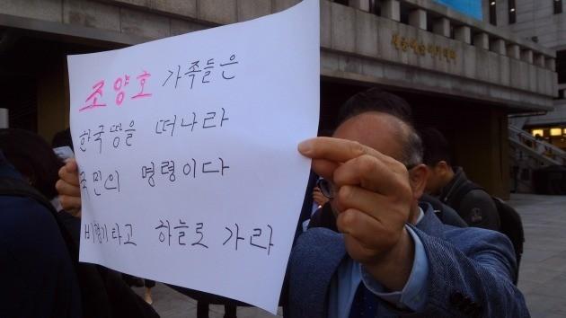 한 시민이 조양호 일가에게 메세지를 보내고 있다