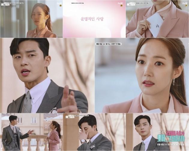 사진= tvN '김비서가 왜 그럴까' 메인 티저 영상 캡쳐