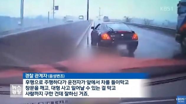 훈훈한 고의 교통사고 _ KBS 뉴스 화면