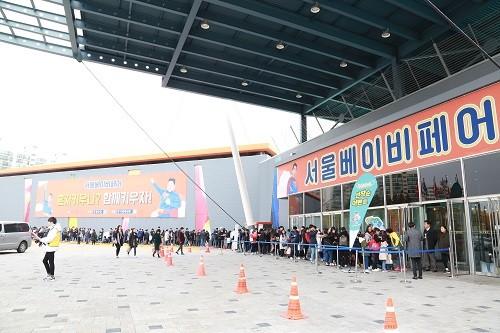 관람객들이 줄지어 입장중인 서울베이비페어