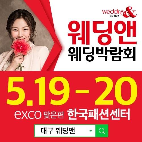 대구 웨딩앤 웨딩박람회 19~20일 일정 개최, 최대 혜택!