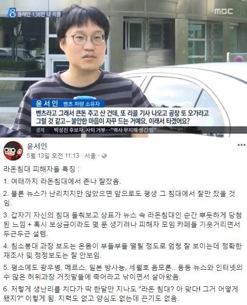 윤서인 페이스북, 방송화면 캡쳐