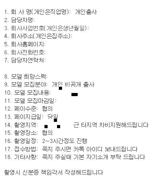 """양예원, '비공개 출사서 성추행' 눈물 """"미성년자 피해자도 있을 것"""" (영상)"""