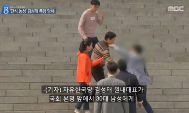 김성태 자유한국당 원내대표를 폭행한 가해자는 원래 홍준표 자유한국당 대표를 폭행하려 했었던 것으로 드러났다. 사진=MBC뉴스 캡처