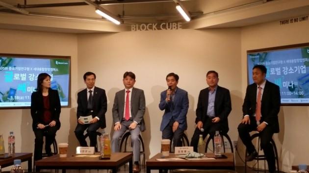 중소기업연구원, '글로벌 강소기업' 세미나 개최
