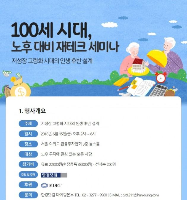 100세 시대, 노후 대비 재테크 어떻게 할 것인가 … 한경닷컴 주최