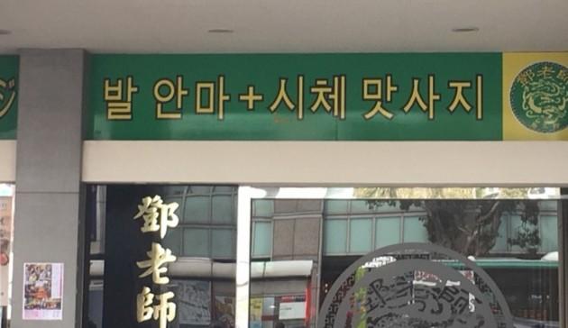 출처_대만 포모사 커뮤니티
