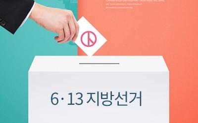 중앙선관위, 선거보조금 지급… 한국 137억원·민주 135억원