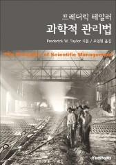 [다시 읽는 명저] 생산성 높여 분배 문제 해결한 '과학적 관리'