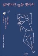 [책마을] '미지의 세계' 잠의 영역을 파헤치다