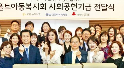 KB손해보험 '미혼모 아동' 지원