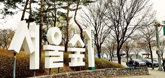 서울숲 입구