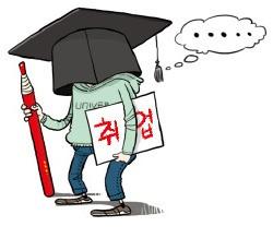 [천자 칼럼] 韓·日 대졸 취업률