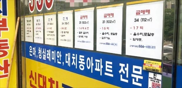 서울 강남구 대치동 은마아파트 인근의 한 중개업소에 '급매물'을 소개하는 매물장이 여기저기 붙어 있다. 양길성 기자