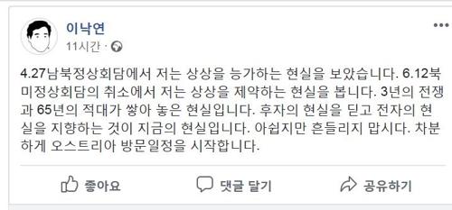 """이총리 """"곧 북한과 미국 정상 만나게 될 것 같아"""""""