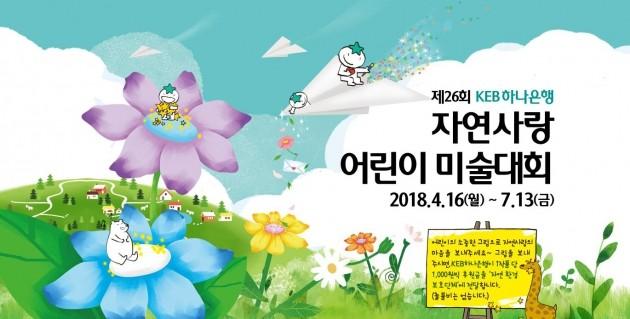 KEB하나은행, '제26회 자연사랑 어린이 미술대회' 개최…작품당 1천원 기부까지