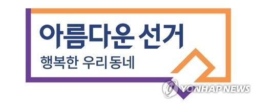 6·13 지방선거 경쟁률 2.32대 1… 중앙선관위 최종집계