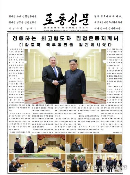 김정은, 트럼프에 사의…'비핵화 결단'으로 관계정상화 이룰까
