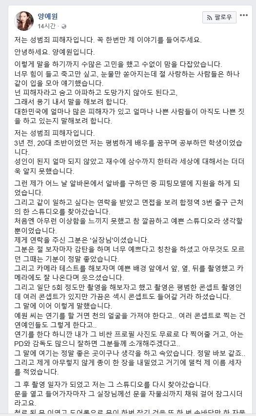 '스튜디오 성추행' 피해자 유튜버, SNS에 심경 토로 (사진=연합뉴스)