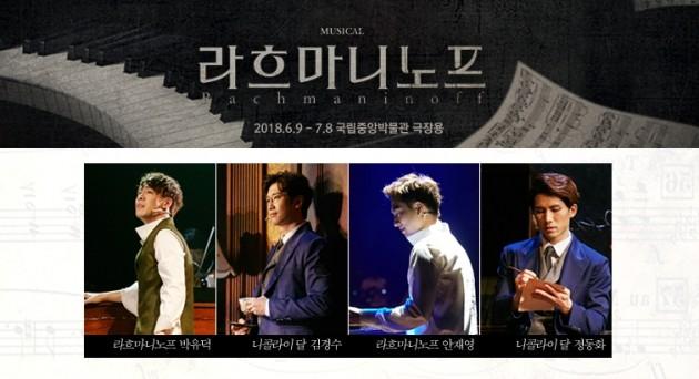 뮤지컬 '라흐마니노프'가 돌아온다…박유덕·안재영·김경수·정동화 '재호흡'