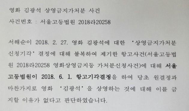"""법원, 서해순 """"영화 '김광석' 상영 금지해달라"""" 가처분 신청 기각"""