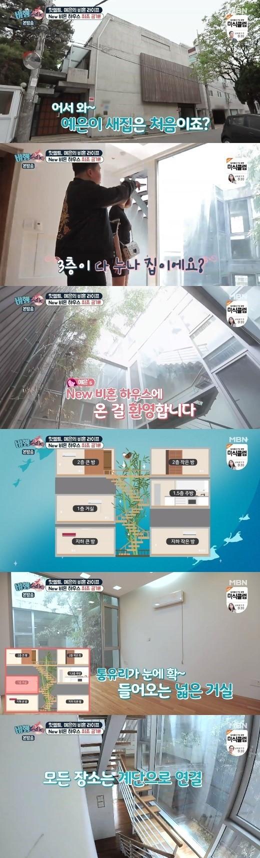 """'비행소녀' 예은, 3층 건물 샀다…""""청담동 월세 살이 청산"""""""