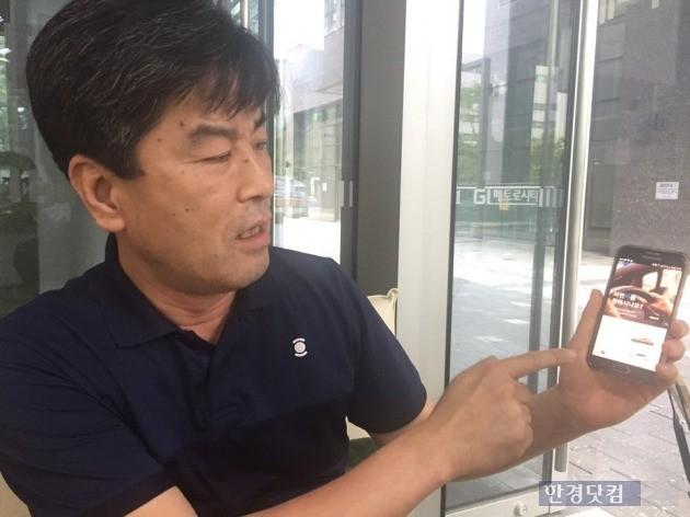 강지훈 오토하우머치(스타트업) 대표가 모바일 '카득' 앱에 대해 소개하고 있다. (사진=김정훈 기자)