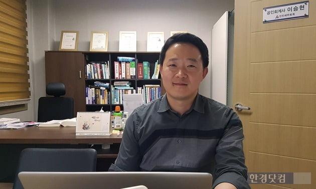 이승현 진진세무회계사무소 대표. 전형진 기자