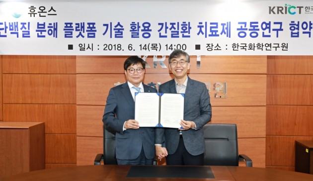 왼쪽부터 엄기안 휴온스 대표와 김성수 한국화학연구원 원장.