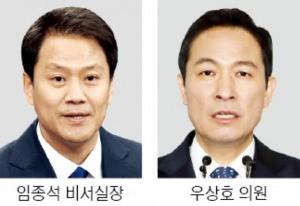 '김정은, 김영철 때문에…' 임종석에게 들었다는 우상호