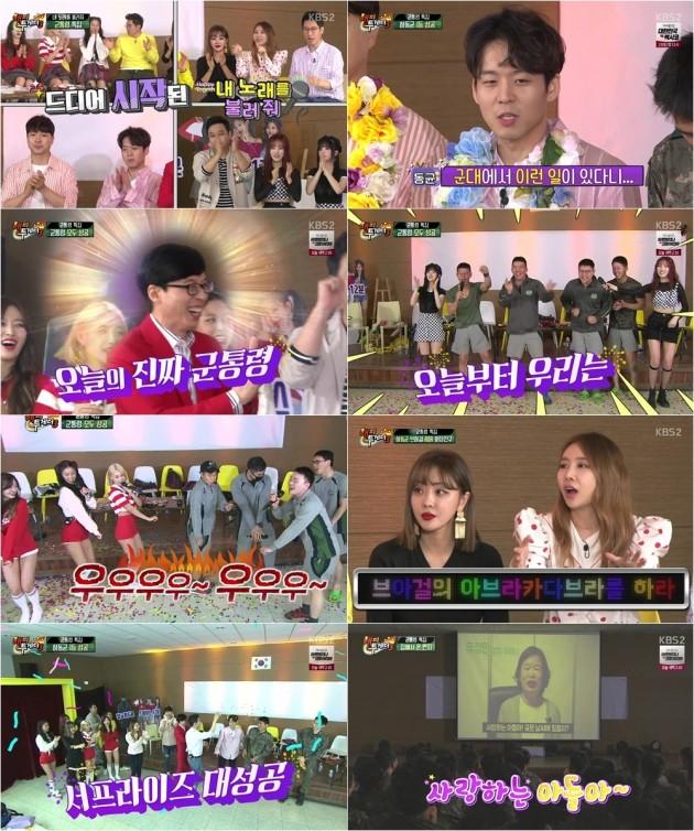 사진=KBS2 '해피투게더3' 방송화면 캡처
