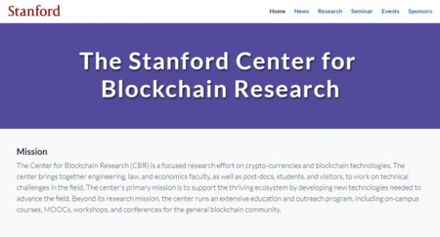 사진 = 미국 스탠포드 대학 블록체인 연구센터 홈페이지 화면 갈무리