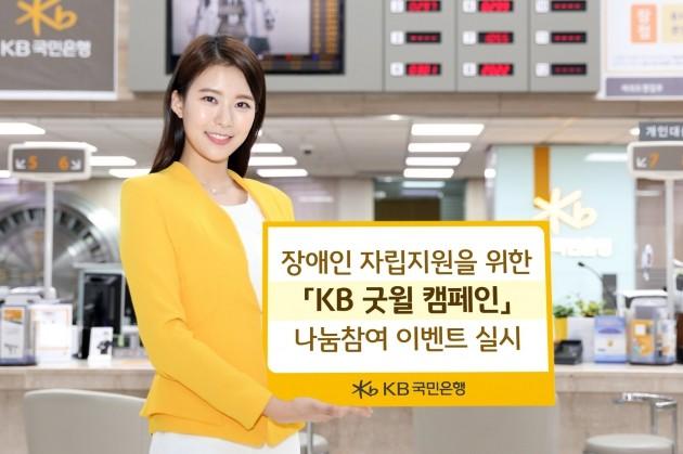 KB굿윌 캠페인