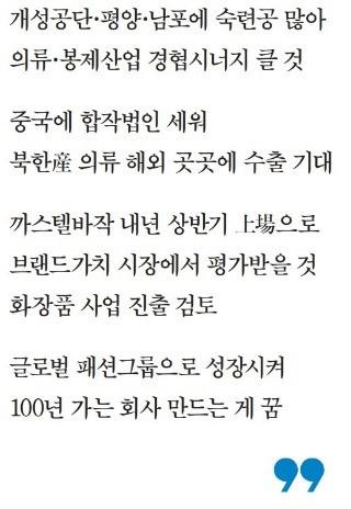 """[월요인터뷰] 최병오 패션그룹형지 회장 """"남북경협 효과 큰 분야는 패션산업… 평양서 만든 옷 中에 수출할 것"""""""
