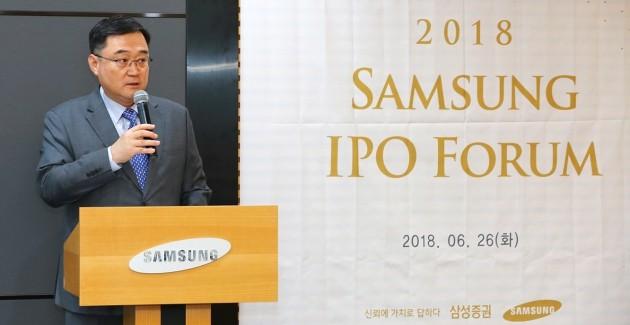삼성증권은 26일 벤처캐피탈을 대상으로  '4차 산업혁명 시대, IPO시장 전망 및 벤처투자의 역할' IPO포럼을 개최했다. (사진 = 삼성증권)
