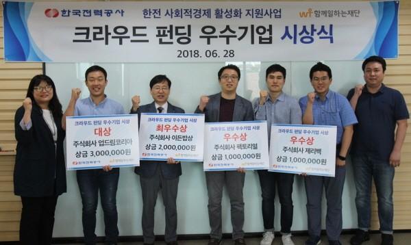 한국전력공사-함께일하는재단, '사회적경제조직 크라우드펀딩 지원사업' 성공적 진행