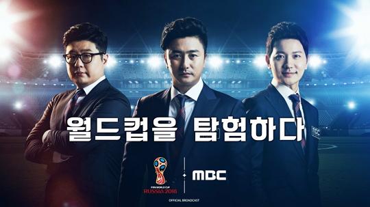러시아월드컵, 보스니아와 평가전(사진=MBC)