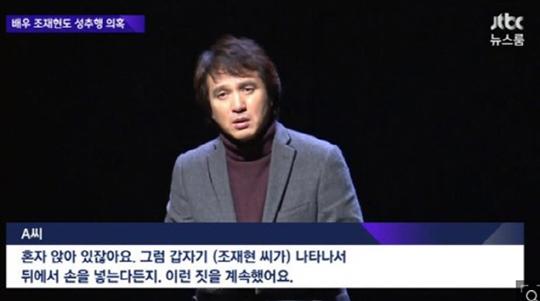 조재현, 재일교포 여배우의 미투에 법적 대응 (사진=방송캡처)