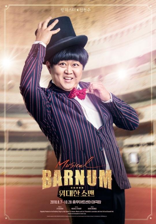 개그맨 신동수, '바넘 : 위대한 쇼맨'으로 뮤지컬 첫 도전