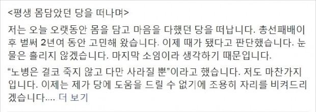 서청원 자유한국당 의원이 20일 자신의 페이스북에 올린 글을 통해 6·13 지방선거 참패에 따른 책임을 지고 탈당하겠다고 발표했다. 친박계 좌장인 서 의원은 8선으로 20대 국회 최다선 의원이다. /연합뉴스