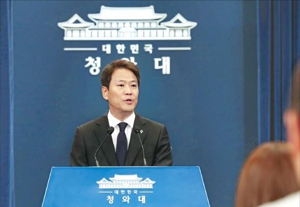 임종석 대통령 비서실장이 26일 청와대 춘추관에서 신임 청와대 수석비서관 명단을 발표하고 있다. /허문찬 기자 sweat@hankyung.com