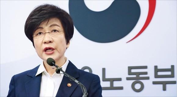 김영주 고용노동부 장관이 29일 기자회견에서 탄력근로제 등을 설명하고 있다. /연합뉴스