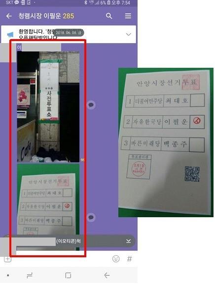 단톡방에 안양시장 선거 사전투표 인증… 선관위 조사