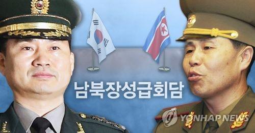 남북장성급회담 오늘 판문점 개최…군사적 긴장완화 논의